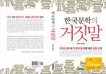 한국문학의 거짓말(정문순 평론집/ 2012년 문학나눔 우수도서/ 작가와비평 발행)