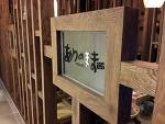 [신규오픈컨설팅]한티역 맛집 '아리노마마' 창업을 도와드리며..