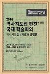 [DH학술대회] 동북아역사재단 역사지도집 편찬에 관한 국제학술회의 <역사지도집:개념과 방법론> - 동북아역사재단
