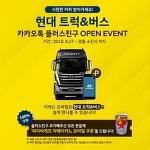 (당첨) 현대트럭&버스  100% 파리바게트 아메리카노 모바일쿠폰