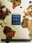 테마별로 배우는 통합형 세계사 교과서