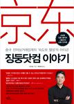 [로드스카이 조연심의 북칼럼] 리즈강의 <징둥닷컴 이야기>