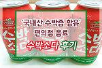 [편의점 음료]수박바가 생각나는 그 맛!! 수박 소다 마신 후기(리뷰)