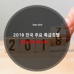 호텔앤레스토랑 - 2018 전국 주요 특급호텔 경영 전략 및 비전 -1