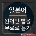 일본어 발음 네이티브 원어민 발음 무료로 확인하고 검색하기 방법
