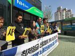 최저임금 개악 규탄 기자회견 2탄- 노동인권센터 주도