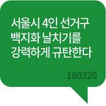 [논평] 더불어민주당·자유한국당의 서울시 4인 선거구 백지화 날치기를 강력하게 규탄한다