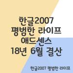 한글2007 평범한 라이프 18년 6월 애드센스 결산