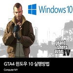 윈도우 10  GTA4 무반응 해결 (GTA4 윈도우 10)