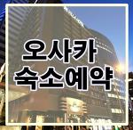 오사카 숙소 예약은 호텔스닷컴에서 3성급 호텔가격할인 좋네요.