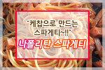 [대충하는 요리]케첩으로 만드는 간단 요리! 나폴리탄 스파게티 먹은 후기!♧