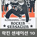 락킨 센세이션, 그 마지막 에피소드 - ROCKIN' Sensation vol.10 [비보이공연]