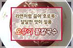 달콤하고 짭쪼름한 팥맛이 일품인 오뚜기 팥칼국수 먹어 본 후기(리뷰)