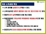 [자료집] 목회자 소득신고 설명회 자료집 게시