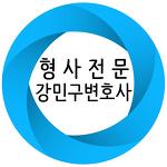 형사전문변호사 강민구변호사