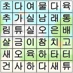 [토박이말 찾기 놀이]4351_5-3