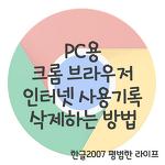 PC용 크롬 브라우저 인터넷 사용기록 삭제하는 방법