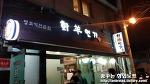 양갈비 맛집 - '화양연가' 후기
