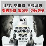 모바일무료시청 UFC 중계