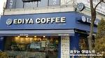 [동작/커피] 동작구 이디야 커피 창업 [합 3억 / 월순익 600만]