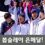 봅슬레이 은메달! 평창 동계올림픽 봅슬레이 4인승 결승 풀영상 + 시상식