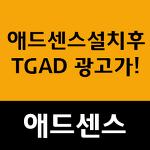 애드센스 광고 삽입했는데 TGAD 광고가 나오는 경우! 왓더~