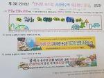 2018 양서류로드킬 공공현수막 퍼포먼스 : 거제초 하늘강  1탄