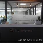 태양광사업 믿고 맡길수있는곳 전문컨설팅업자가 도와드립니다