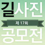 한국도로공사 제17회 길 사진 공모전 관련정보 정리
