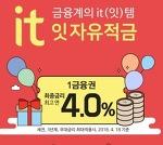 수협 잇자유적금  가입/개설/금리/4%