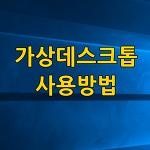 윈도우10 가상데스크탑 사용방법