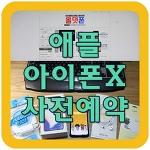 에어팟 받으면서 아이폰X 사전예약하기 4탄