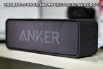 가성비 블루투스 스피커 추천, Anker 앵커 사운드코어 A3102 음질 및 사용 후기