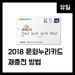 2018 문화누리카드 재충전 간단해요~