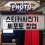 씨포토(C-Photo) - 요즘 뜨는 무인 사진 자판기 창업 안내