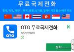 국제전화 다이얼링 유무선 무료 어플