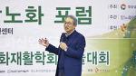 창원서 2017 항노화 산업 박람회 열려