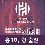 HIP OPSESSION 2018 - 레드불올스타 우승! (홍텐, 윙, 로니)