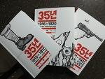 박시백 화백의 「35년」 1,2,3권