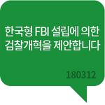 [페북] 한국형 FBI 설립에 의한 검찰개혁을 제안합니다