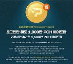 세계 최초 팝체인 신규상장기념 이벤트 로그인 만해도 10000000에어드랍(5월16일접속자만)