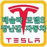테슬라 모델S 장난감 자동차 (언박싱 동영상 포함)