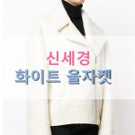 흑기사 2회 신세경 겨울 아우터 패션, 화이트 울자켓 너무 이뻐