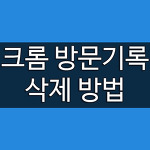 구글 크롬 방문기록 삭제 방법 - 검색기록 삭제