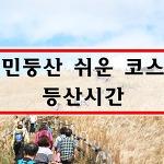 민둥산 억새꽃축제 : 정선 민둥산 억새축제 쉬운 등산코스, 시간