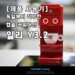 [제품 사용기] 독일에서 직구한 캡슐 커피머신 - 일리 Y3.2