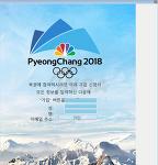 [악성코드 분석] 평창 올림픽 이벤트성 프로그램으로 위장한 악성코드 주의