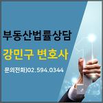 부동산법률상담 공사 낙찰 담합행위는
