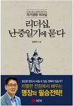[로드스카이 조연심의 북칼럼] 김윤태의 <리더십, 난중일기에 묻다>