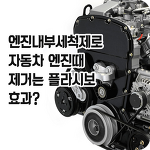 엔진 내부 세척제로 자동차 엔진때 제거는 플라시보 효과?